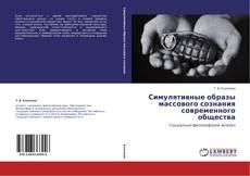 Capa do livro de Симулятивные образы массового сознания современного общества