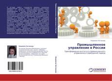 Bookcover of Промышленное управление в России