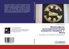 Обложка Философско-культурологические концепты теории К. Г. Юнга