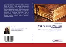"Bookcover of Ф.Д. Крюков и ""Русское богатство"""