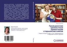 Borítókép a  Гражданские ценностные ориентации старшеклассников - hoz