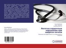 Обложка Легочно-сердечные нарушения при циррозе печени