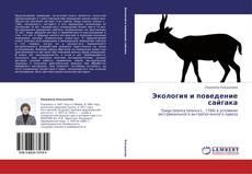 Экология и поведение сайгака的封面