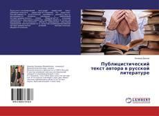 Bookcover of Публицистический текст автора в русской литературе