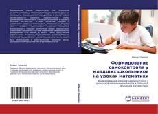 Обложка Формирование самоконтроля у младших школьников на уроках математики
