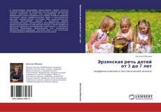 Bookcover of Эрзянская речь детей от 3 до 7 лет