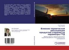 Bookcover of Влияние термической диссоциации продуктов сгорания на параметры ГТД