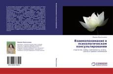 Capa do livro de Взаимопонимание в психологическом консультировании