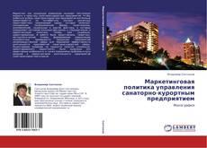 Обложка Маркетинговая политика управления санаторно-курортным предприятием