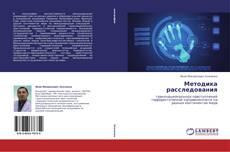 Bookcover of Методика расследования