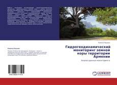 Гидрогеодинамический мониторинг земной коры территории Армении kitap kapağı