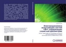 Обложка Электродинамика излучающих систем СВЧ, содержащих слоистый диэлектрик