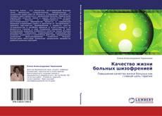Bookcover of Качество жизни больных шизофренией