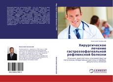 Обложка Хирургическое лечение гастроэзофагеальной рефлюксной болезни