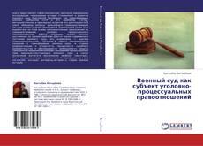Couverture de Военный суд как субъект уголовно-процессуальных правоотношений