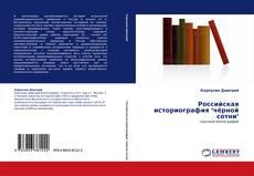 "Borítókép a  Российская историография ""чёрной сотни"" - hoz"