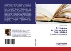 Обложка Русская и англоязычная биография