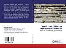 Bookcover of Интеллектуальная автономия личности