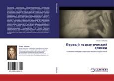 Bookcover of Первый психотический эпизод