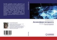 Bookcover of Аксиосфера интернета