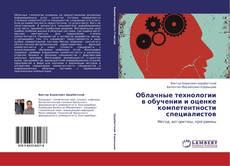 Bookcover of Облачные технологии в обучении и оценке компетентности специалистов