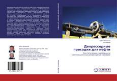 Bookcover of Депрессорные присадки для нефти