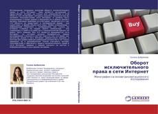 Copertina di Оборот исключительного права в сети Интернет