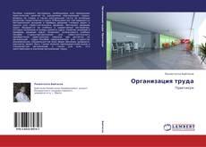 Capa do livro de Организация труда