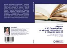 Copertina di Лирика М.Ю.Лермонтова на уроках словесности в средней школе