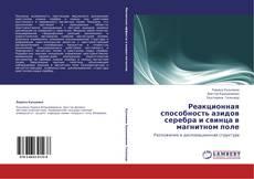 Обложка Реакционная способность азидов серебра и свинца в магнитном поле
