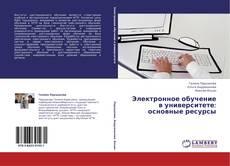 Buchcover von Электронное обучение в университете: основные ресурсы