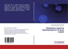 Couverture de Краевые задачи термоупругости для шара