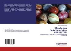 Bookcover of Проблема политического лидерства: