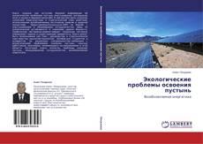 Bookcover of Экологические проблемы освоения пустынь