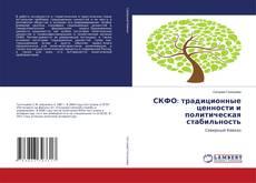 Copertina di СКФО: традиционные ценности и политическая стабильность