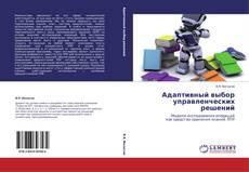 Bookcover of Адаптивный выбор управленческих решений