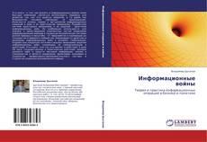 Bookcover of Информационные войны