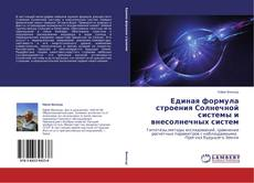 Copertina di Единая формула строения Солнечной системы и внесолнечных систем