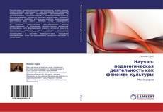 Научно-педагогическая деятельность как феномен культуры kitap kapağı