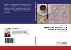 Bookcover of языковая личность и стили мышления