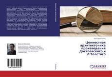 Buchcover von Ценностная архитектоника произведений Достоевского и Л.Толстого