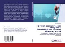Обложка Острая ревматическая лихорадка. Ревматическая болезнь сердца у детей