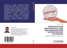Portada del libro de Издательская деятельность при противодействии чрезвычайным ситуациям
