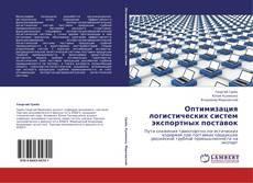 Copertina di Оптимизация логистических систем экспортных поставок