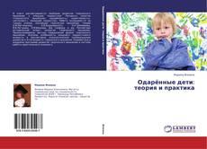 Bookcover of Одарённые дети: теория и практика