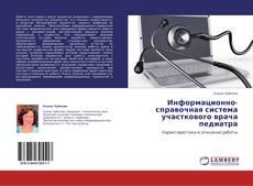 Bookcover of Информационно-справочная система участкового врача педиатра