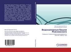 Borítókép a  Водонапорные башни Рожновского - hoz
