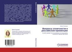 Bookcover of Вопросы этничности в российской провинции