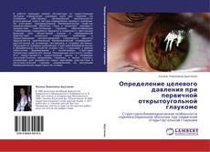 Определение целевого давления при первичной открытоугольной глаукоме kitap kapağı