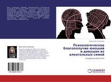 Copertina di Психологическое благополучие юношей и девушек  из алкогольных семей